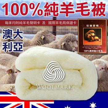 澳大利亞100%純羊毛被2.5KG 附純羊毛聲明卡及國際羊毛局保證卡