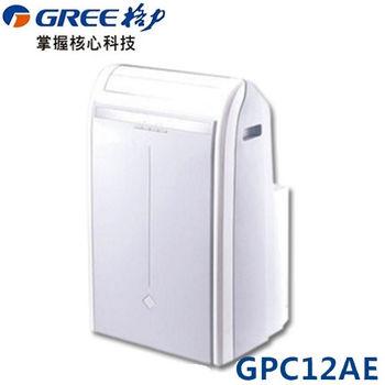 買就送【GREE臺灣格力】4-6坪移動式空調機GPC12AE(不含裝)