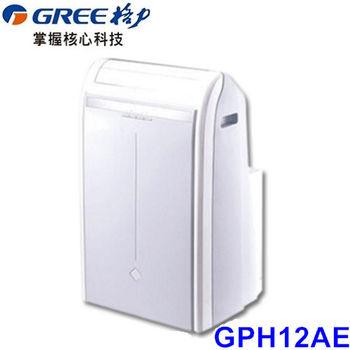 【GREE臺灣格力】4-6坪移動式冷暖空調機GPH12AE(不含裝)