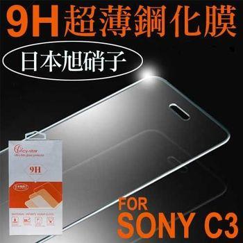 CY-Star SONY C3 9H 超薄鋼化玻璃保護貼 日本旭硝子 防刮防指紋 鋼化膜