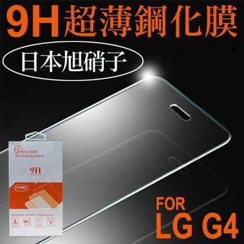 CY-Star LG G4 9H 超薄鋼化玻璃保護貼 日本旭硝子 防刮防指紋 鋼化膜