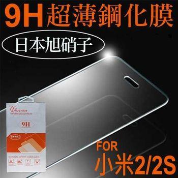CY-Star MIUI 小米 2 9H 超薄鋼化玻璃保護貼 日本旭硝子 防刮防指紋 鋼化膜