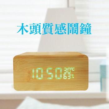 LED木質鬧鐘  (USB供電/電池供電)