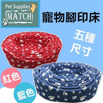 【MATCH】寵物腳印床 (L) 寵物床 睡墊 防止滑PU墊