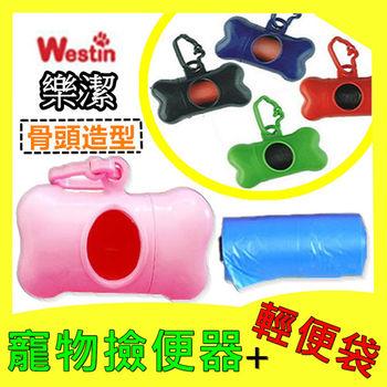 Westin 偉斯汀 寵物外出 樂潔(撿)清便器 清便袋 便便袋【送補充包垃圾袋】