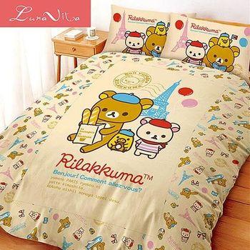 Luna Vita X Rilakkuma 拉拉熊 雙人 四件式床包薄被套組-巴黎生活
