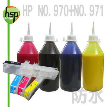 HP NO.970 K200ml CMY100ml 空匣+晶片+防水250cc墨水組 四色 填充式墨水匣 X451dw