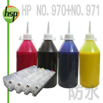 HP NO.970 KCMY100ml 空匣+晶片+防水250cc墨水組 四色 填充式墨水匣 X551dw