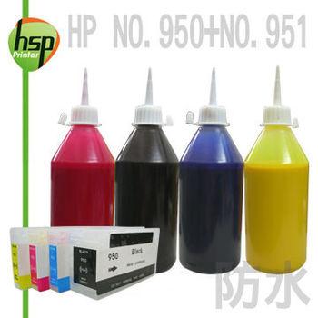 HP 950+951 空匣+晶片+防水100cc墨水組 四色 填充式墨水匣 8600
