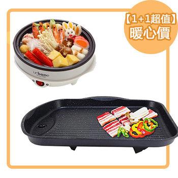 《1+1超值組》韓國原裝大理石烤盤 (方型)+優柏一公升多功能美食鍋