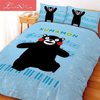 Luna Vita 雙人 酷MA萌(熊本熊)四件式床包薄被套組-藍色