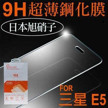 CY-Star Samsung 三星 GALAXY E5 9H 超薄鋼化玻璃保護貼 日本旭硝子 防刮防指紋 鋼化膜