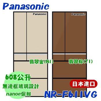 ★加碼贈好禮★Panasonic國際牌日本進口 608L六門冰箱 NR-F611VG