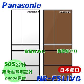 ★加碼贈好禮★Panasonic國際牌日本進口505L六門冰箱 NR-F511VG