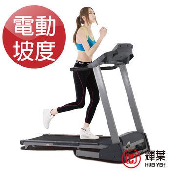 (福利品)輝葉旗艦專業跑步機