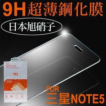 CY-Star Samsung 三星 GALAXY Note 5 9H 超薄鋼化玻璃保護貼 日本旭硝子 防刮防指紋 鋼化膜