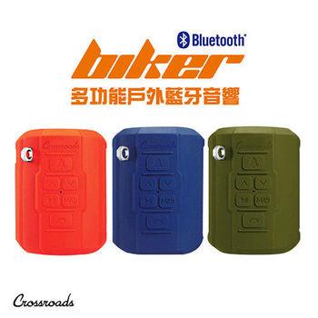 【Crossroads】BIKER 戶外重低音藍牙喇叭-(贈自行車配件組)