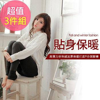 【Olivia】高彈力珍珠絨加厚加檔保暖打底9分踩腳褲 (3件組)