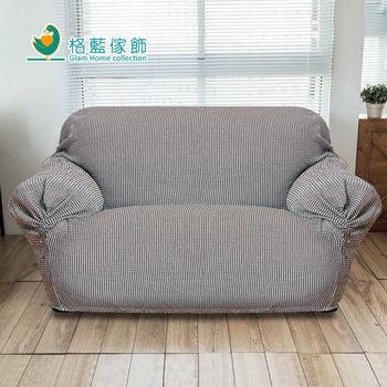 【格藍傢飾】逸格厚織彈性沙發套1+2+3人座