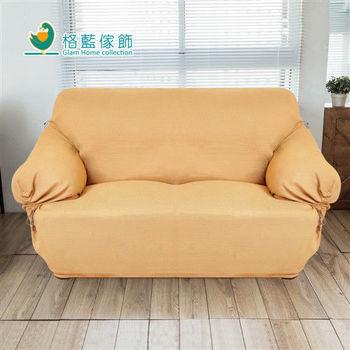 【格藍傢飾】歐菈直紋彈性沙發套1+3人座-黃