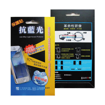 資詠Sony Xperia M4 Aqua MIT 43%抗藍光保護貼