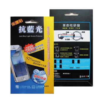 資詠Sony Xperia C5 Ultra MIT 43%抗藍光保護貼