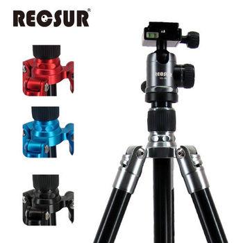 RECSUR 銳攝 RS-3255A+VQ-20 五節反折式鎂鋁合金 腳架-台腳5號