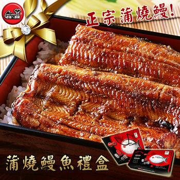 【老爸ㄟ廚房】日式蒲燒鰻魚禮盒5盒組 (5尾/盒)