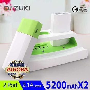 DAZUKI 5200+5200mAh創意多功能行動電源 S3