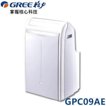 【GREE臺灣格力】3-5坪移動式空調機GPC09AE(不含裝)