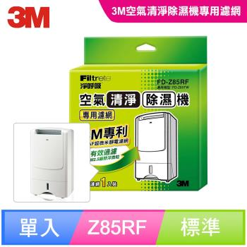 【3M】除濕輪式空氣清淨除濕機專用濾網 FD-Z85RF