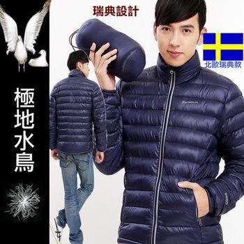 【北歐-戶外趣】瑞典款極地水鳥羽絨 Jis90/10 Extra Light男款極輕量連帽式外套
