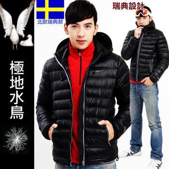 【北歐-戶外趣】瑞典款極地水鳥羽絨 Jis90/10 Extra Light男款極輕量連帽外套