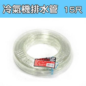 冷氣機排水管(15尺)