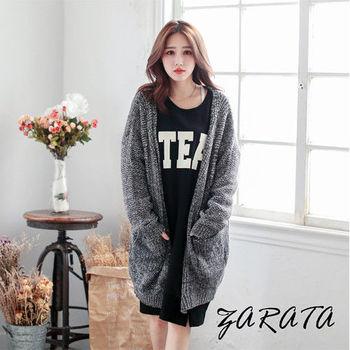 【ZARATA】開襟式混色粗針織長版口袋外套(黑灰色)