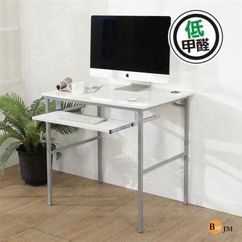 BuyJM 簡單型鏡白低甲醛粗管鍵盤電腦桌/寬80cm