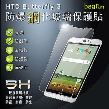 Bagrun HTC Butterfly 3防爆鋼化玻璃保貼(貼壞保賠) 0.3mm
