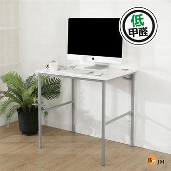 BuyJM 鏡面白低甲醛粗管工作桌/電腦桌/寬80cm