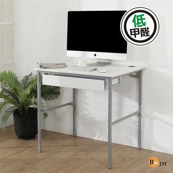 BuyJM 簡單型低甲醛粗管仿白馬鞍皮抽屜工作桌/寬80cm