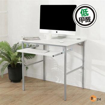 BuyJM 簡單型低甲醛粗管仿白馬鞍皮鍵盤電腦桌/寬80cm