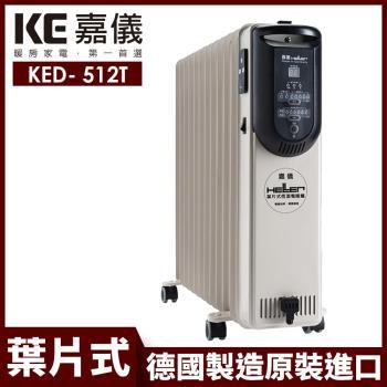 【德國嘉儀 HELLER】12葉片電子式恆溫電暖爐KED- 512T