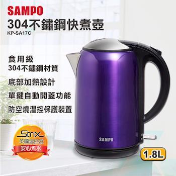 【SAMPO聲寶】1.8L不鏽鋼快煮壺 KP-SA17C