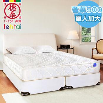 德泰 索歐系列 奢華900 彈簧床墊-單人加大