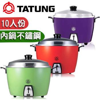 【大同】10人份簡配款(不銹鋼內鍋)電鍋TAC-10L-CR/CG/CU