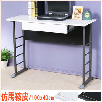 Homelike 查理100x40工作桌-仿馬鞍皮(附抽屜)