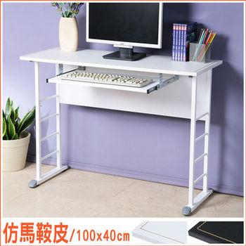 Homelike 查理100x40工作桌-仿馬鞍皮(附鍵盤架)