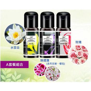 室內水溶性香薰精油套組15ml【3瓶裝】-水百合/除煙寶/玫瑰