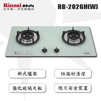 林內牌檯面式 RB-202GH(NG1) 防漏二口瓦斯爐(白)-天然瓦斯