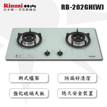 林內牌檯面式 RB-202GH(LPG) 防漏二口瓦斯爐(白)-桶裝瓦斯