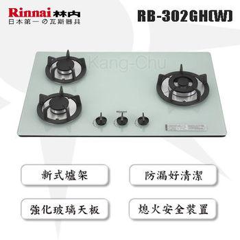 林內牌檯面式 RB-302GH(LPG) 防漏三口瓦斯爐(白)-桶裝瓦斯
